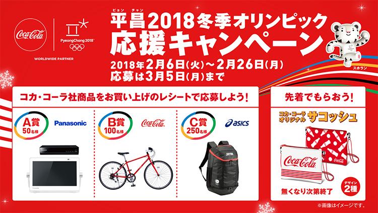 コカ・コーラ平昌オリンピック応援キャンペーン