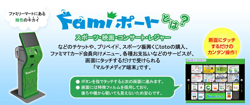 http://www.family.co.jp/content/dam/family/services/famiport/img_famiport_main01.jpg