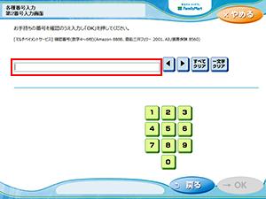 Famiポート操作 STEP4