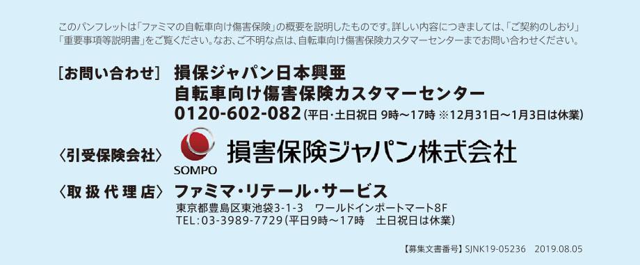 損保 ジャパン 日本 興亜 自転車 保険