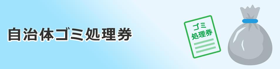 横浜 市 粗大 ゴミ シール