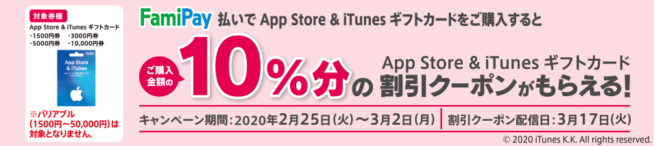 App Store & iTunes ギフトカード × FamiPayキャンペーン