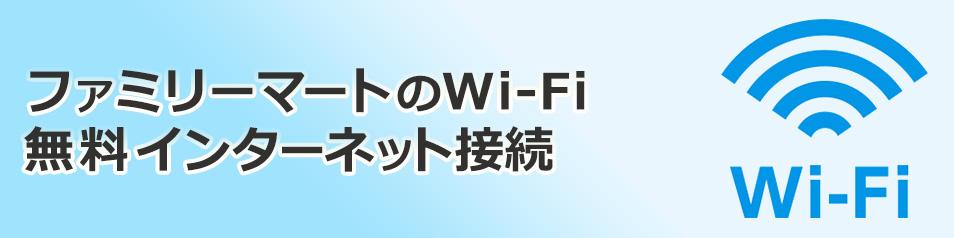 ファミマWi-Fi