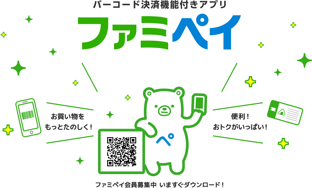 https://www.family.co.jp/content/dam/family/services/smartphone/famipay/img/pc-hero-1.png