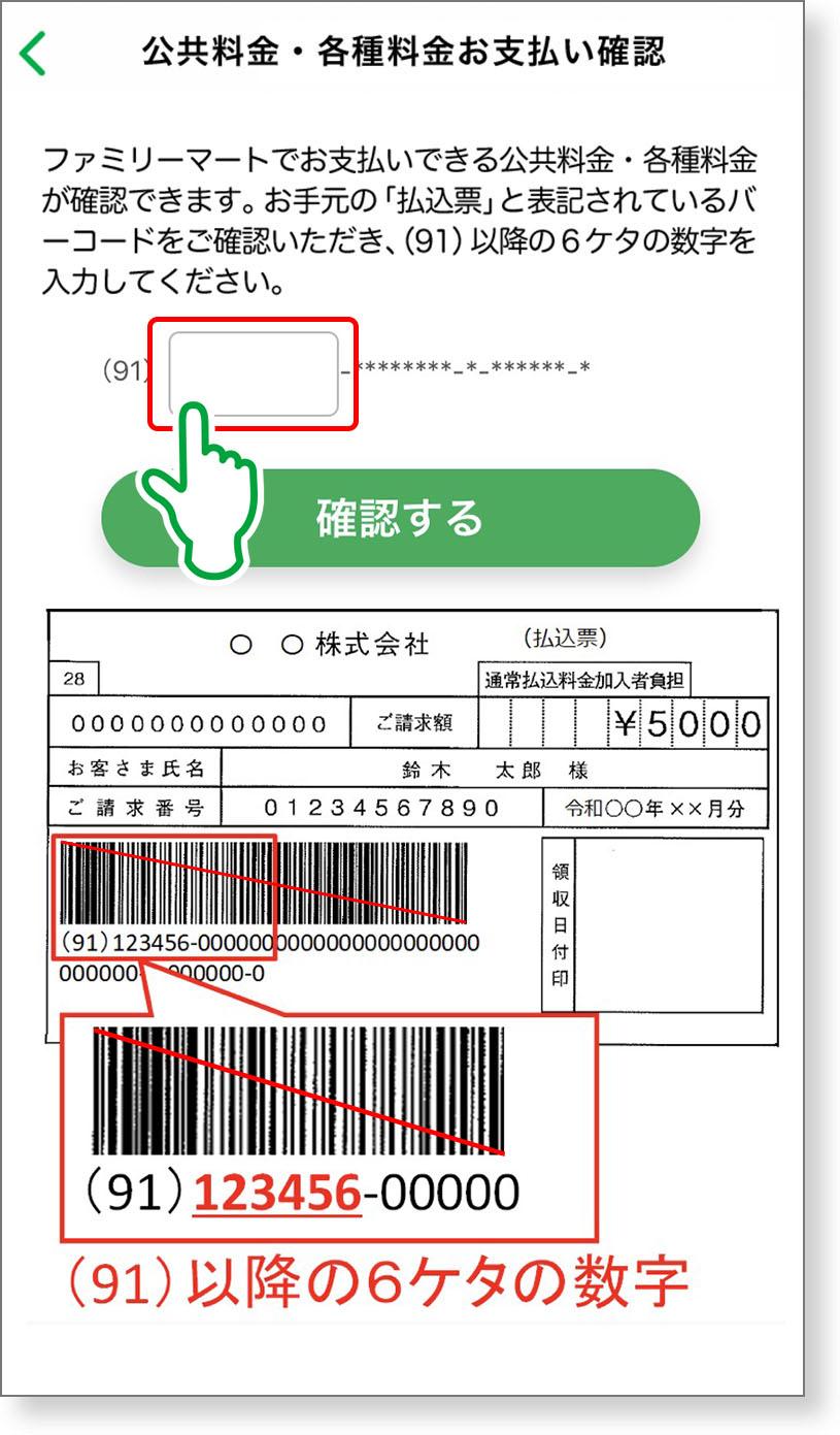 料金 ファミペイ 公共 ファミペイで支払える公共料金等を調べる方法