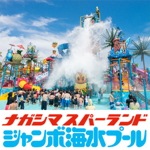 /content/dam/family/services/ticket/bn_300_300/20180717nagashima.jpg