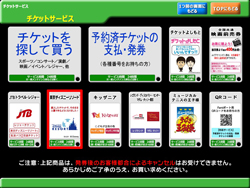 東京ディズニーリゾート®|サービス|ファミリーマート