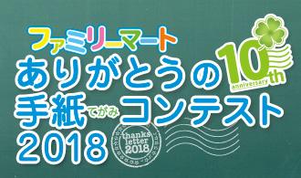 ファミリーマート ありがとうの手紙(てがみ)コンテスト2018