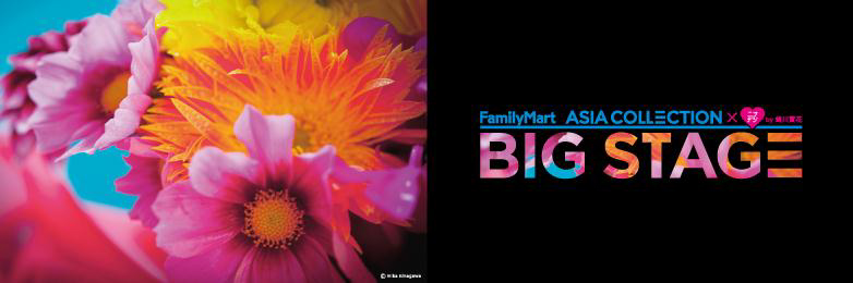 FamilyMart ASIA COLLECTION BIG STAGE