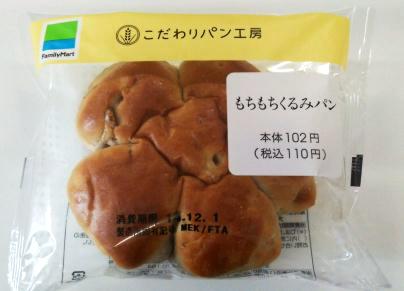 ファミマのくるみパン