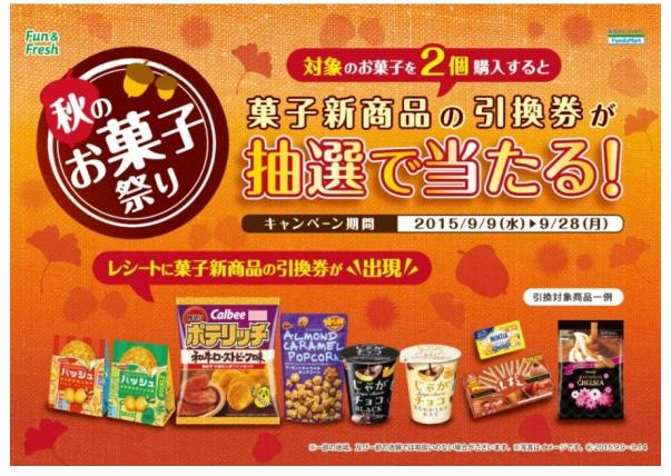 お 菓子 新 商品