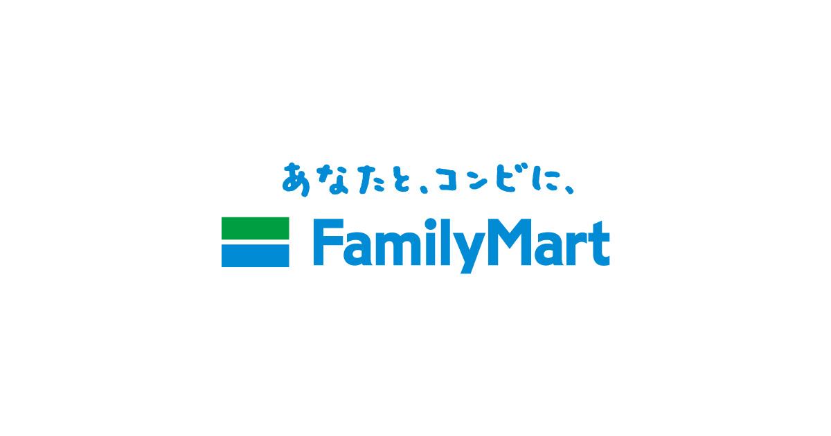 ファミリーマート店舗…